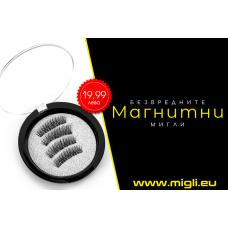Иновативни, удобни и доказали се Магнитни Мигли