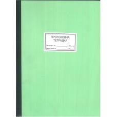 Протоколна книга 200л ТП шита