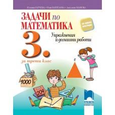 Задачи по мат. за упражнения и домашни работи 3 клас