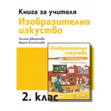 Книга за учителя по изобразително изкуство за 2. клас
