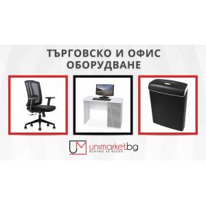 Търговско и офис оборудване