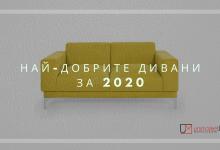 Кои са най-добрите дивани през 2020?