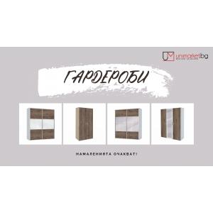 Гардероби