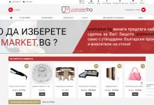 Unimarket.bg – Онлайн дестинацията, която обединява собствена марка и маркетплейс в едно!